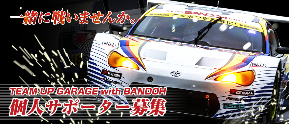 TEAM UPGARAGE with BANDOH 個人サポーター制度
