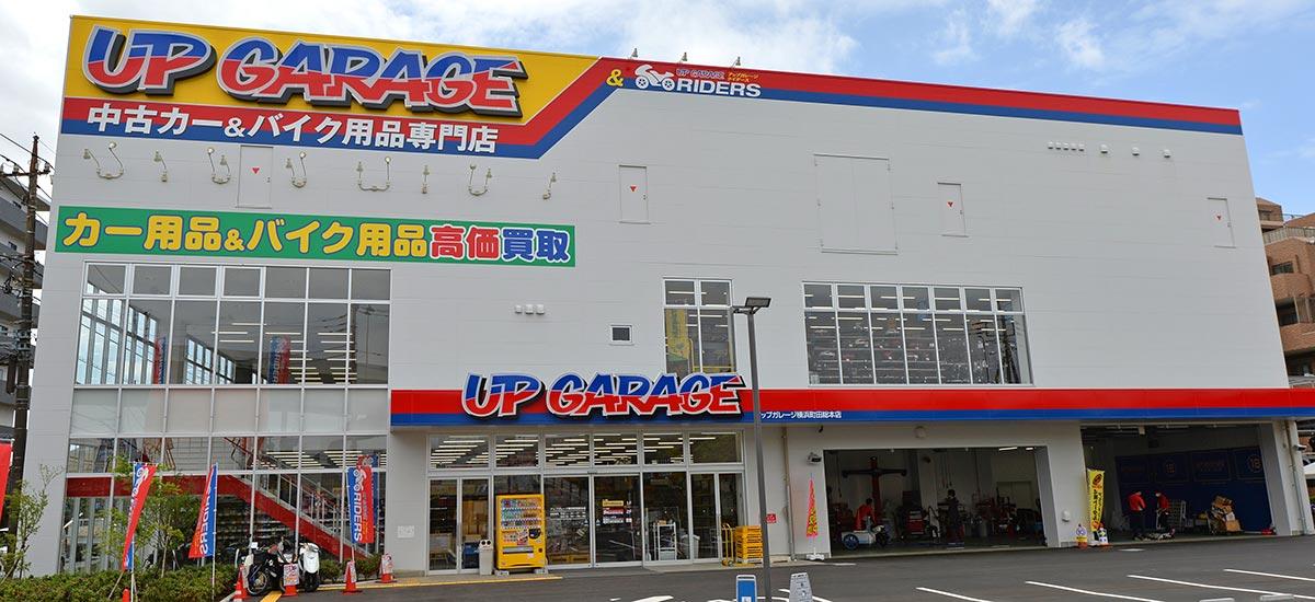 「横浜町田総本店」の画像検索結果
